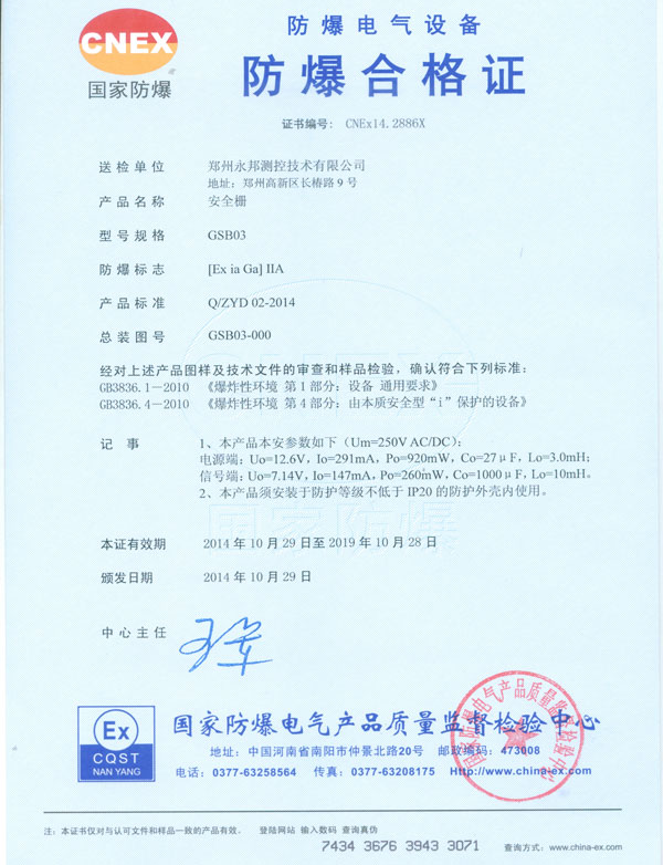 Explosion-proof-Certificate-GSB03-safety-barrier-18