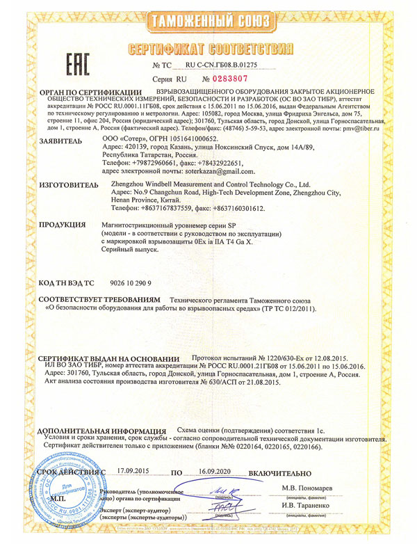 EAC-certificate-02