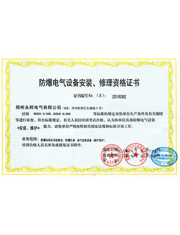 Installation-and-repair-certificate-09