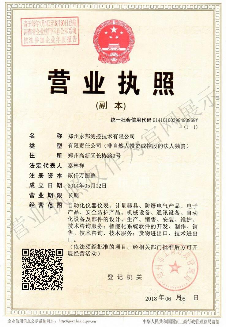 ZHENGZHOU WINDBELL MEASUREMENT AND CONTROL TECHNOLOGY CO., LTD